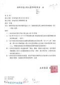109年4月:1090408001源峰淳境-1.jpg