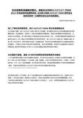 104.7~12大小事:林口三井OUTLET PARK首次登台美食新聞稿cc (中文)20150902-1.jpg