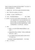 106年10月會勘:106101103013849-研商林口區遠雄未來家芬蘭區社區管理委員會陳情「於文化北路一段與南勢街交接處規劃紅線」一案會勘紀