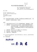 109年5月:109052603017358-研商五股區民眾陳情「將中興路一段70號前免巴站牌移除」一案會勘(17358)-1.jpg