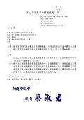 109年9月:109092601017793-有關森TOWER公寓大廈管理委員會:評估文化北路閘道立體化分流建議,請貴局評估可行性並將結果於109年10月3