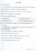 103年9~12月大小事:有關東林街新設遊具及體健工程一案 (2).jpg