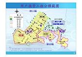 104年1~6月大小事:林口地區污水下水道系統建設及用戶接管工程概述-1-7.jpg
