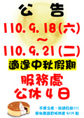 110年9月:中秋.png