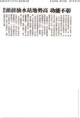 104年1~12月剪報:新莊頭前抽水站地勢高 功能不彰.JPG