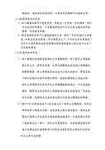 108年5月會勘:108050601012199-召開「林口轉運站公車及新巴士路線調整」第二次協調會議紀錄(12199)-3.jpg