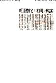 100年報紙稿:10009270201自由A14版.JPG