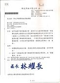 103年9~12月大小事:103全年度行動監理站暨下鄉機車考照~第六梯 (1).jpg