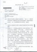 104年1~6月大小事:林口工一工業區相關議題 (新北市政府函) (1).jpg