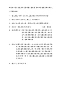 109年1月:109011001016963-研商林口區台北麗都B區管理委員會陳情「協助社區增劃貨車停車位」一案會勘紀錄(16963)-2.jpg