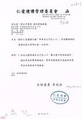 104.7~12會勘:1041214-01仁愛禮讚-1.jpg