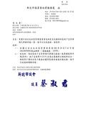 106年10月會勘:106102602013978-有關日安台北社區管理委員會反映是否汰換該社區地下室停車場汽車梯爭議一案,請予以行政協助(13978)-1.jpg