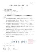109年2月:109021201竹城宮崎-1.jpg