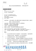 106年10月大小事:1062042044經發局-1.jpg