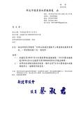 108年6月會勘:108062007016133-研商民眾陳情「於新五泰國民運動中心周邊增設機車停車位」一案會勘紀錄(16133)-1.jpg