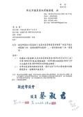 108年7月會勘:遠雄U未來-1.jpg