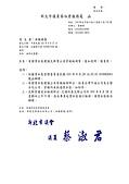 103年5~8月會勘紀錄:1030827006號有關幸福市社區建議瓦斯等公共管線檢測等,復如說明__-1.jpg