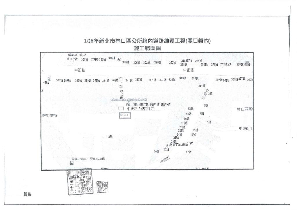 108年施工停電...:1082716785林口區公所-6.jpg