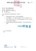 108年10月會勘:108062201福樺大觀文明-1.jpg