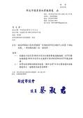108年11月:108111301016755-研商林口區民眾陳情「於湖南里市民活動中心設置U-bike站點」一案會勘紀錄(16755)-1.jpg