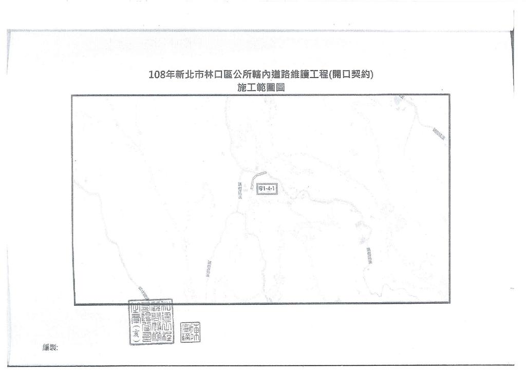 108年施工停電...:1082716785林口區公所-7.jpg