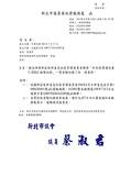 108年9月會勘:108071701016280-研商新莊區新富邑社區管理委員會陳情「於社區周邊設置U-BIKE租借站點」一案會勘紀錄(16280)-1.jpg