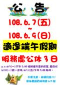 108年施工停電...:108端午節公告.png