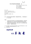 108年3月會勘:108031302015863-研商五股區民眾陳情「增設機車停車格」一案會勘紀錄(15863)-1.jpg