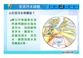 停水施工公告:林口二標大樓說明會簡報-2.0 [相容模式]-7.jpg