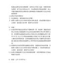 109年4月:109041601017206-林口區米蘭小鎮社區管理委員會陳情「因台電異常停電造成別墅住戶電梯故障求償」協調會紀錄(17206)-3.jpg