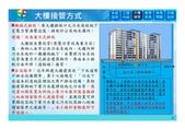 停水施工公告:林口二標大樓說明會簡報-2.0 [相容模式]-8.jpg
