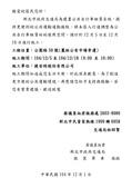 停水施工公告:麗林公有市場公告-1.jpg