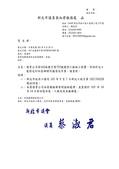 105年7-12月會勘:092804011885號請欣詠勝公司因102林建字第725號建照工程施工影響,評估對光印社區辦理外牆清洗作業(11885)-1.jpg