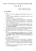 107年4月大小事:107學年度幼兒園招生簡章-1.jpg
