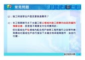 停水施工公告:林口二標大樓說明會簡報-2.0 [相容模式]-17.jpg