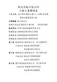 104.7~12大小事:重劃區工程人員聯絡表-1.jpg