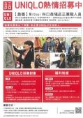 應徵:UQ.pdf招幕DM-1.jpg