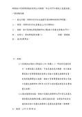 108年4月會勘:108041901015992-研商林口育樂事業股份有限公司陳情「於公司門口增設三色號誌燈」一案會勘紀錄(15992)-2.jpg