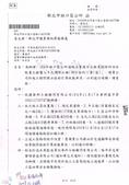 停水施工公告:1042160687林口區公所-1.jpg