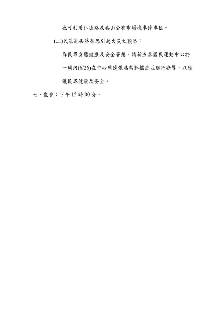 108年6月會勘:108062007016133-研商民眾陳情「於新五泰國民運動中心周邊增設機車停車位」一案會勘紀錄(16133)-3.jpg