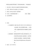 108年6月會勘:108062104016204-研商新北特殊教育學校陳情「於學校前增設路燈」一案會勘紀錄(16204)-2.jpg