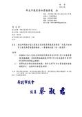 109年5月:109052201014668-研商林口區仁愛錄皇家特區管理委員會陳情「社區污水納管工程瓦斯管線遷移期程」一案會勘紀錄(14668)-1.jpg