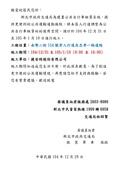 104.7~12大小事:1041229南勢市民活動中心公告-1.jpg