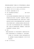 105年7-12月會勘:091301012136號研商五股區五股里里長「民義路一段1~58號天際線改善」會勘紀錄(12136)-2.jpg