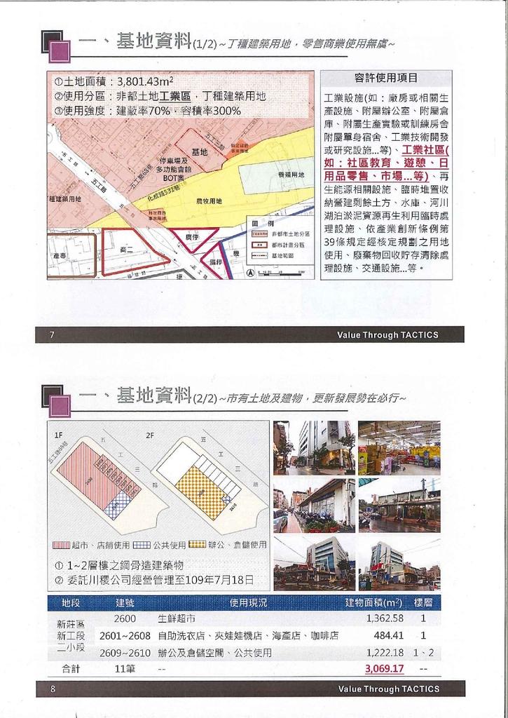 108年7月會勘:新莊興化市場興建營運暨移轉案-7.jpg