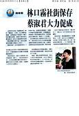 100年報紙稿:10009110041聯合B1版.JPG