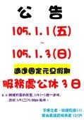 104.7~12大小事:公告-2.jpg