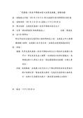 105年1-6會勘:032304011403號研商五股區民眾陳情「民義路一段及中興路四段口加裝反射鏡」會勘紀錄(11403)-2.jpg