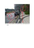 109年5月:109052601017311-研商林口區新東方花園公寓大廈管理委員會陳情「協助文化三路一段249巷標線型人行道規劃」一案會勘紀錄(