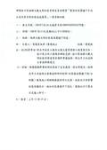 108年7月會勘:1080716福樺大觀文明-2.jpg